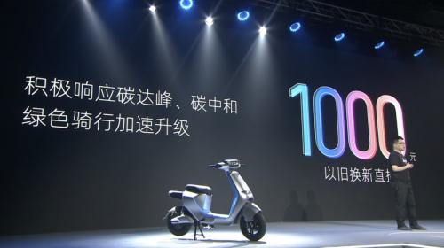 哈啰电动车发布三款超连网新品,电动车行业迎来造车新势力