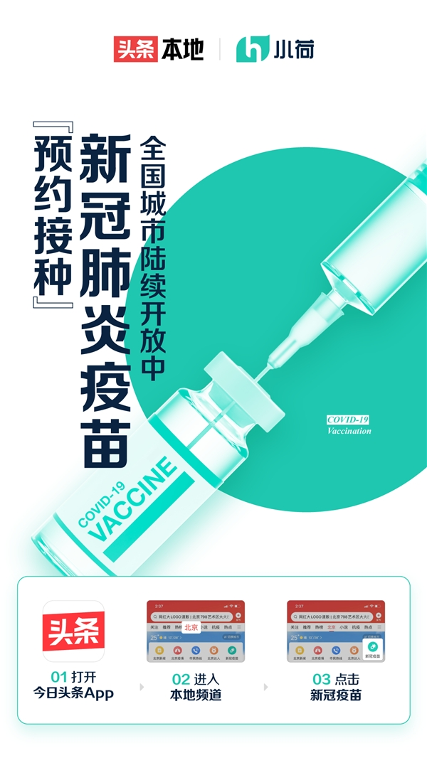 """共筑防疫长城,今日头条上线""""新冠疫苗""""预约服务"""