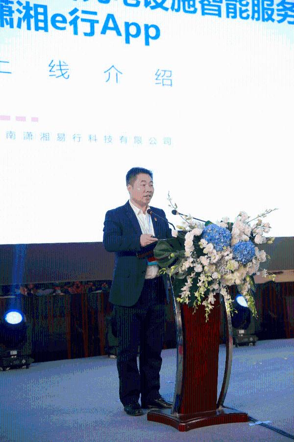 """领航新基建""""2021中国充电桩产业发展大会""""长沙开讲"""