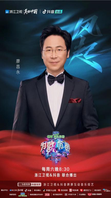 廖昌永胡彦斌张碧晨齐聚《为歌而赞》,裘德迎来综艺首秀!
