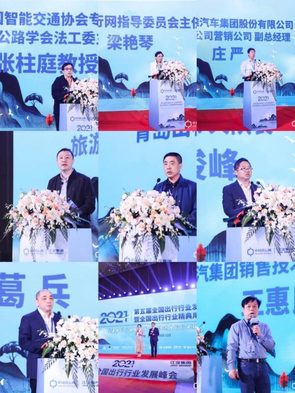 2021第五届全国出行行业发展峰会在苏州圆满落幕