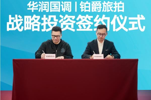 中国旅拍领军品牌「铂爵旅拍」获「华润国调厦门消费基金」战略投资