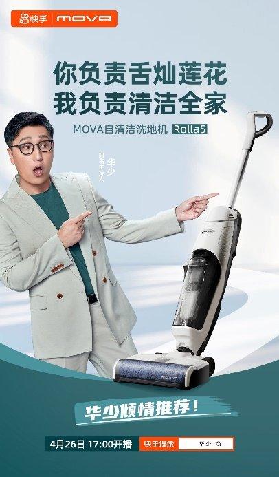 范志毅华少张彬彬都为MOVA站台 这个国产清洁家电品牌不容小觑