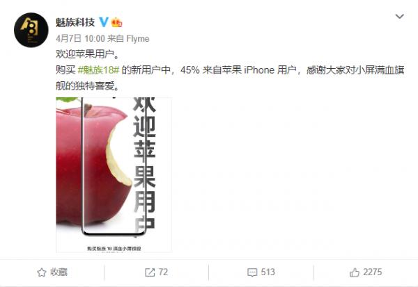 在安卓的巅峰时刻 苹果用户已经取代了魅族18 为什么?