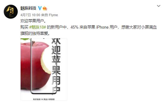 小屏福音 魅族18满血旗舰深受苹果用户喜爱!
