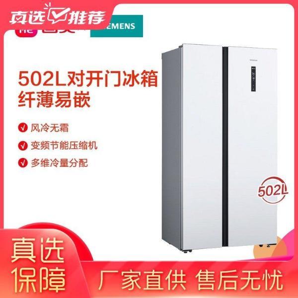 """有了它今年夏天可以清凉一夏 上""""真快乐""""低价买大冰箱"""
