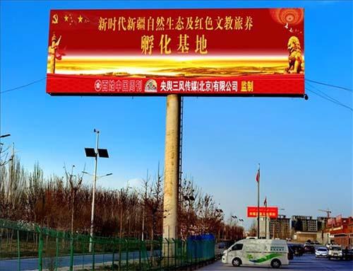 《新时代新疆自然生态及红色文教旅养孵化基地》概规工作近日启动