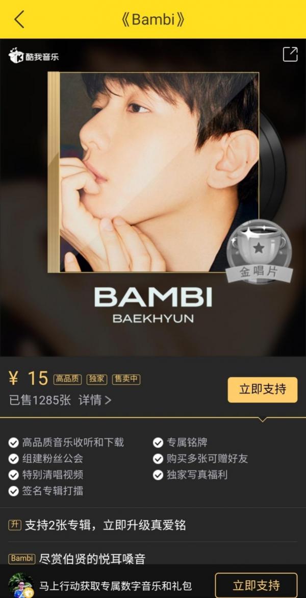 回归乐坛!EXO边伯贤Solo专辑《Bambi》上线酷我音乐