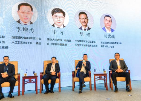 数字中国|平安智慧城市用科技赋能乡村振兴与社会治理