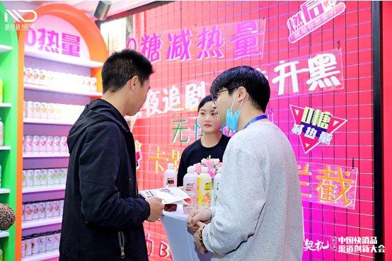 """0糖饮料新价值倡导品牌""""CELSIUS燃力士""""亮相中国快消品大会,积极的态度迎接生活。帮助新一代消费者焕发青春,                                          <time dir="""