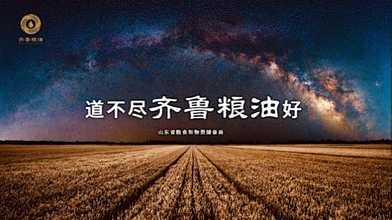 齐鲁粮油公共品牌 为中国食安贡献山东力量