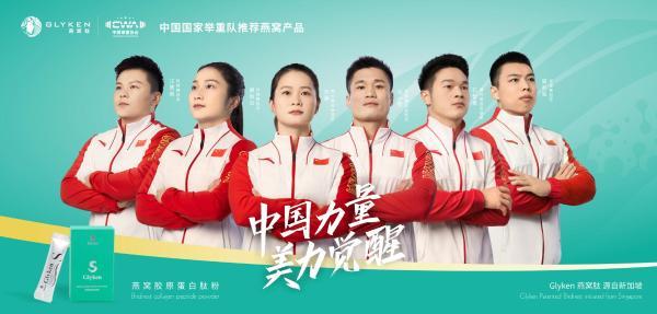 GLYKEN助力王者出征,中国国家举重队亚锦赛开门大捷勇夺3金
