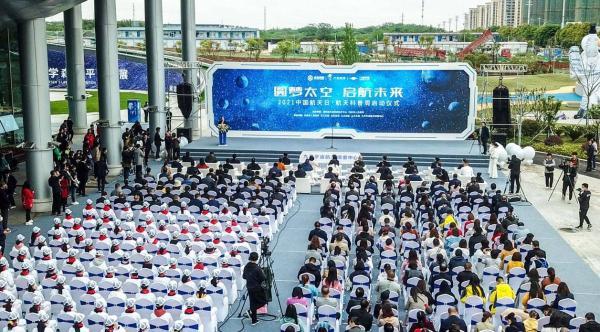 """中国航天日航天科普周主题活动在湖北松滋举行,沉浸式航天科普馆""""九号宇宙""""同期开放"""
