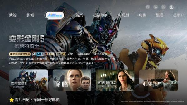 """华为视频AiMax影院助力新一代智慧屏,开启""""影院级""""音画体验"""