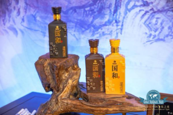 国和酒亮相第六届全球外交官中国文化之夜