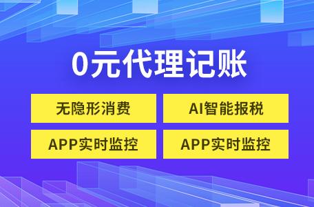 一天新增10家客户,福州0元代理记账深受初创公司欢迎!