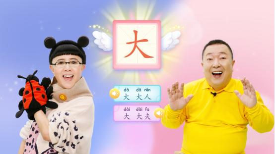 《洪恩识字》携手金龟子董浩,上线优质内容助推汉字启蒙