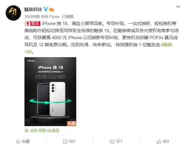 安卓机的高光时刻,苹果用户纷纷置换魅族18究竟为何?