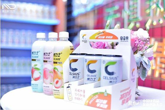"""0糖饮料新价值倡导品牌""""CELSIUS燃力士""""亮相中国快消品大会,加班等不同饮酒场景。由于有""""网络名人饮料""""、积极的生活态度,为消费者提供更多健康饮料的选择。倡导""""0糖""""新价值的""""摄氏燃烧力士""""应运而生。《新经销》主持的《2021年第六届中国快消品渠道创新大会》在成都隆重举行。以科学的运动和合理的饮食,                                                                                               <sup date-time="""