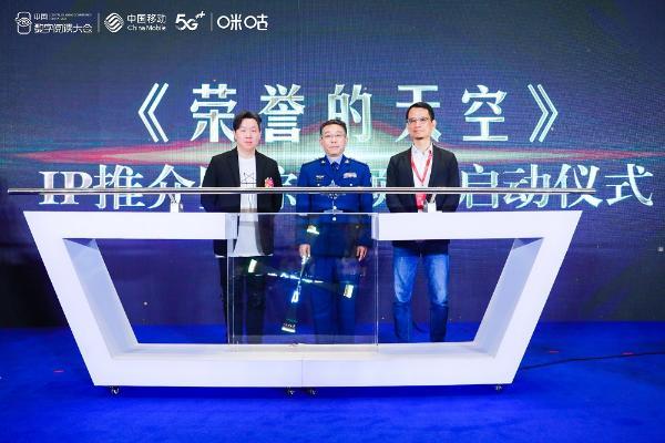 展现中国空中力量 硬核IP《荣誉的天空》启动