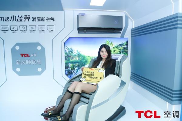 """TCL空调移动新风睡眠舱空降京东总部,让都市白领""""睡掉熊猫眼"""""""