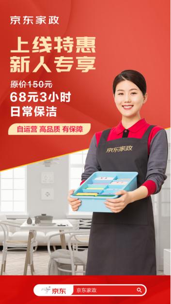 京东自营推出3小时基础保洁服务,高端、专业、品质有保障