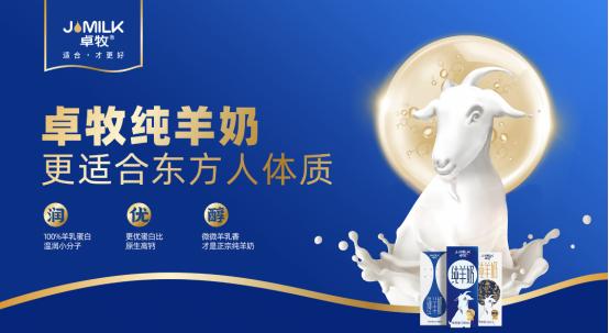更适合东方人体质的国民纯羊奶品牌,这些好处不可错过!