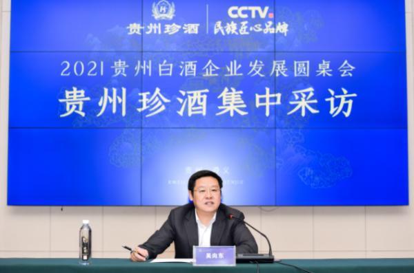 贵州珍酒吴向东:扩产能、强品质,为乡村振兴贡献持久力