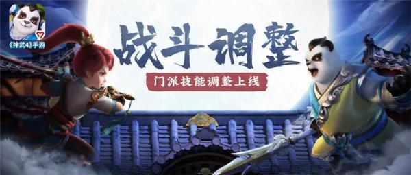 《神武4》双端春季全新内容今日上线 邀你同乐三界