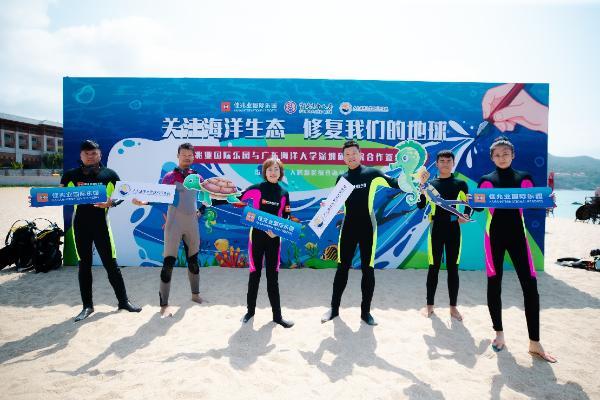 海底签约践行保育理念, 佳兆业国际乐园携手广东海洋大学深圳研究院探索海洋环保