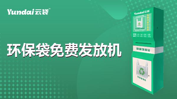 """杭州""""云袋免费取袋机"""",免费领取生物降解环保袋"""