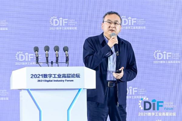 数字赋能工业构建现代产业 2021数字工业高层论坛胜利召开
