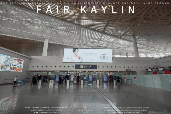 中国素颜养肤开创性品牌华瑞凯琳闪耀登陆机场高铁 强势品牌再掀高潮