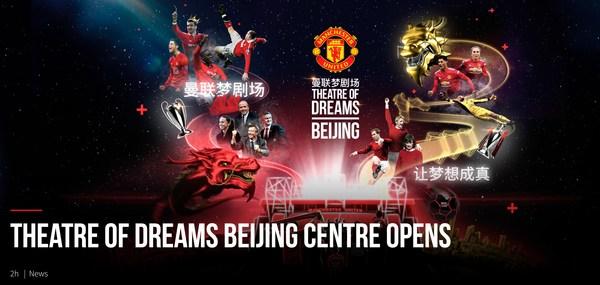 """""""曼联梦剧场""""项目盛大开业迎接中国球迷与家庭"""