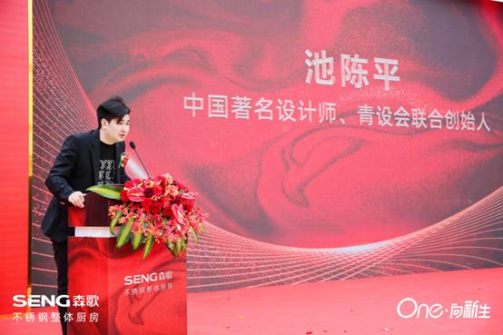 重磅!领跑行业森歌首家不锈钢整体厨房旗舰店来了!4月7日,在杭州,遇见理想新生活~