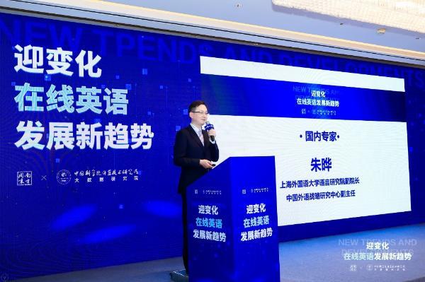 上外院长朱晔:学英语是沟通世界的大格局,打好发音基础是起步