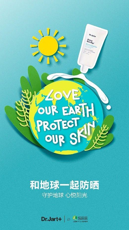 守护地球心悦阳光 蒂佳婷让你每一天都能享受阳光