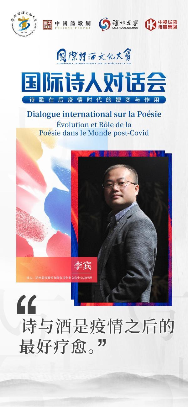诗酒是世界通用的语言,国际诗人对话会纵论诗酒文化