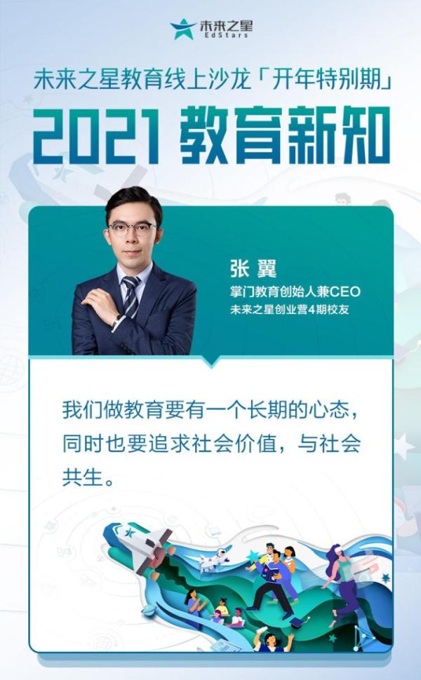 校长教育创始人张毅:释放社会价值 探索网络教育的终极密码