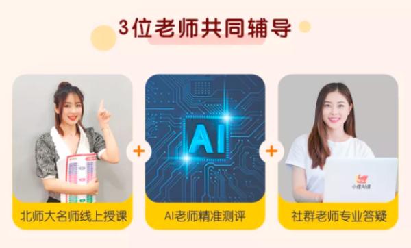 小狸AI课专注儿童启蒙教育,三大课程护航孩子成长