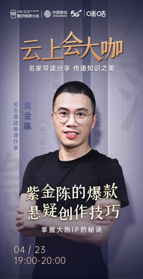 中国数字阅读大会正在火热进行中,余飞、王磊、曾鹏宇等大咖云集咪咕阅读云上会大咖