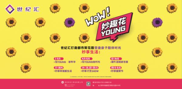 """世纪汇""""妙趣花YOUNG""""浪漫葵花海来袭,5折妙享美食"""