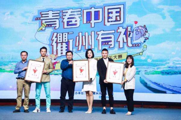 衢州邀请全国大学生 唱青春 颂百年