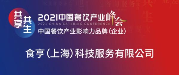 """食亨获""""中国餐饮产业影响力品牌"""",外卖代运营能力口碑载道"""