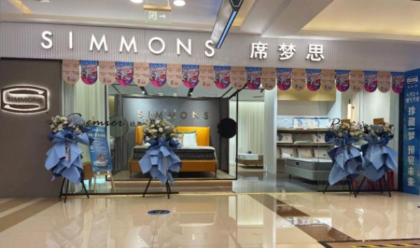 Simmons席梦思咸阳红星美凯龙店盛大开业
