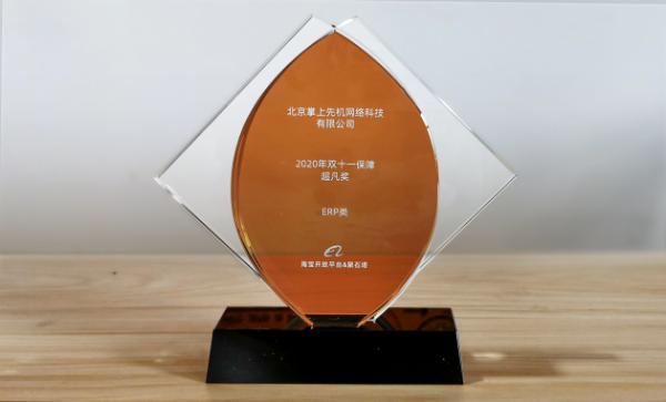 旺店通ERP获淘宝开放平台2020年双11保障超凡奖,慧策实力凸显