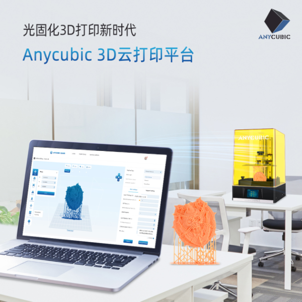 光固化3D打印新时代来临!垂直立方体重量级计划即将发布
