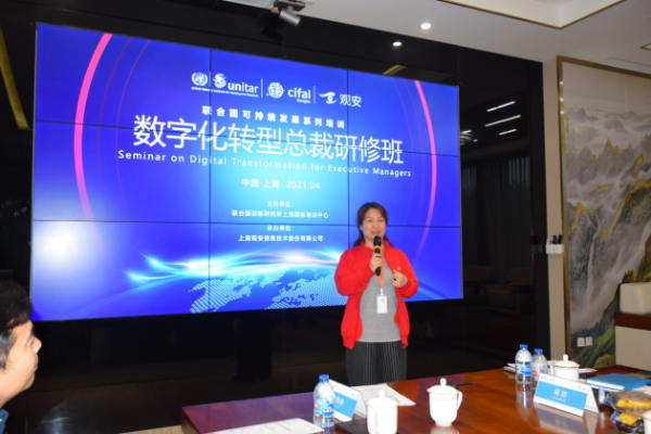 """2021年观安信息""""数字化转型总裁研修班""""成功举办"""