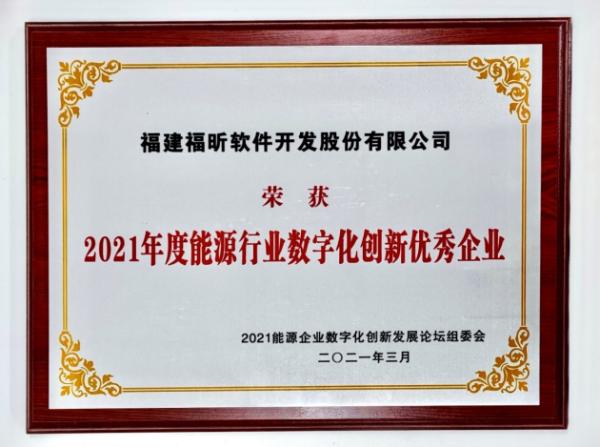 """福昕软件荣膺""""2021年度能源行业数字化创新优秀企业""""称号"""