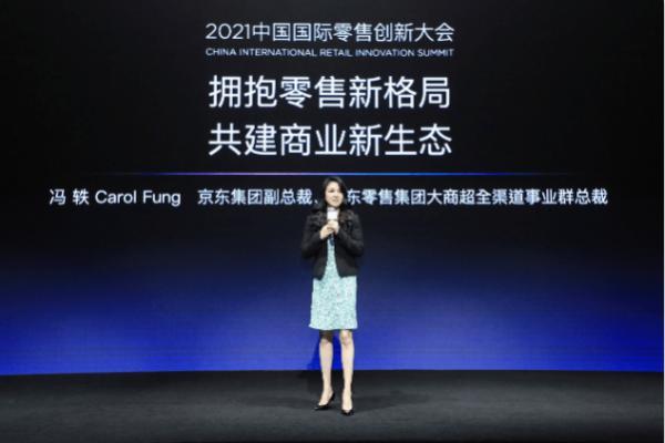 2021CCFA零售创新大会:京东分享数智化零售发展新模式